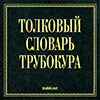 Толковый словарь трубокура. Термины и определения курильщика трубки.